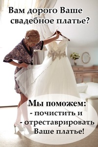 Чистка свадебного платья