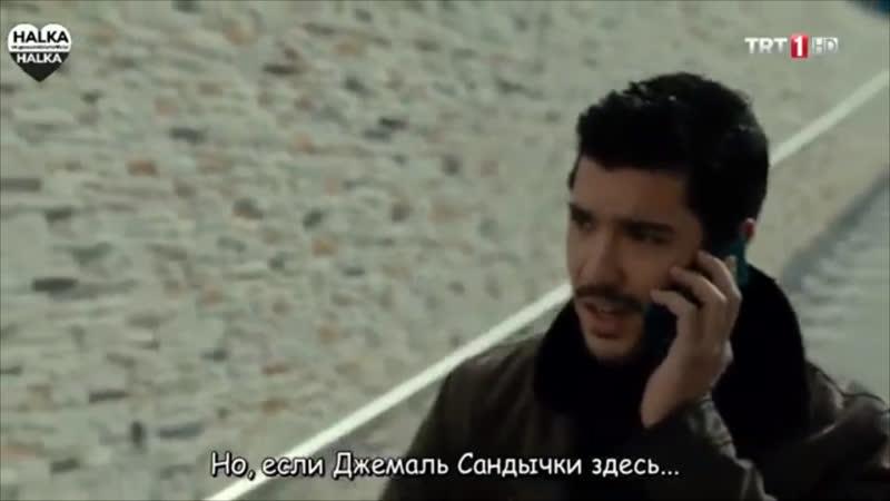 Каан и Бахар (рус. суб)