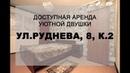 Сдается уютная двушка по доступной цене ул Руднева д 8 к 2