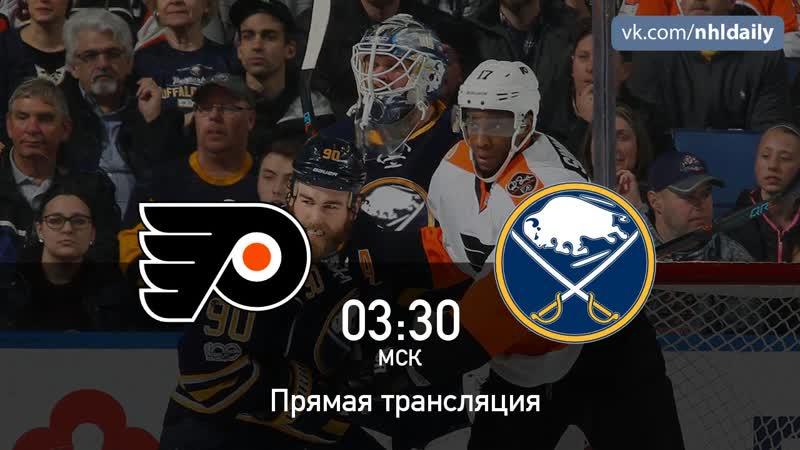 Philadelphia Flyers 🆚 Buffalo Sabres