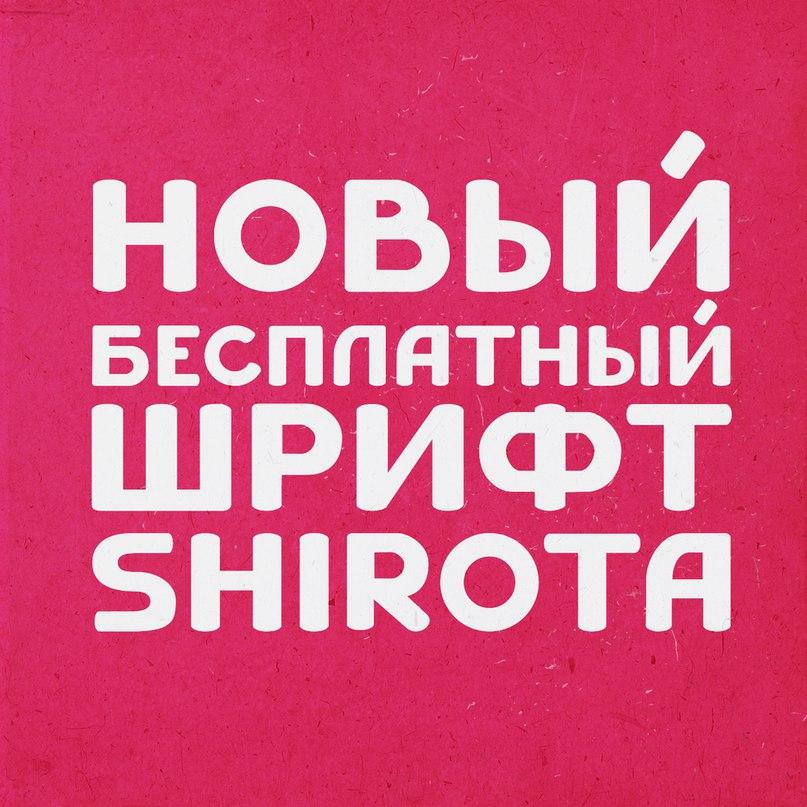 Шрифт shirota