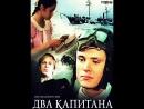 «Два капитана»./СССР./1976.