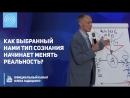 Как выбранный нами тип сознания начинает менять реальность Олег Гадецкий