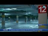 Подземный паркинг на площади 400-летия Тюмени