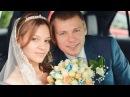 Ксюша и Женя Свадьба, фотограф Алексей Чичкин