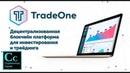Cryptonomics Capital. Проект TradeOne вошедший во второй портфелей. Последние новости