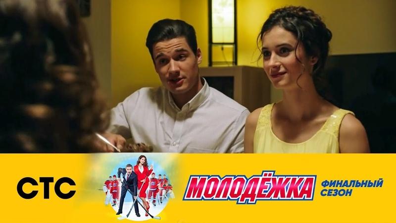 Кира и Костров поженятся Молодежка Лёд и пламя