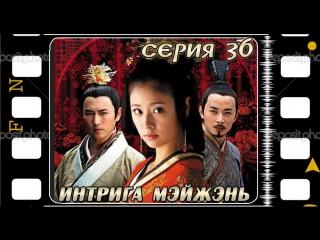 [RINGU]Mei Ren Xin Ji - 36 (720p) Редактура