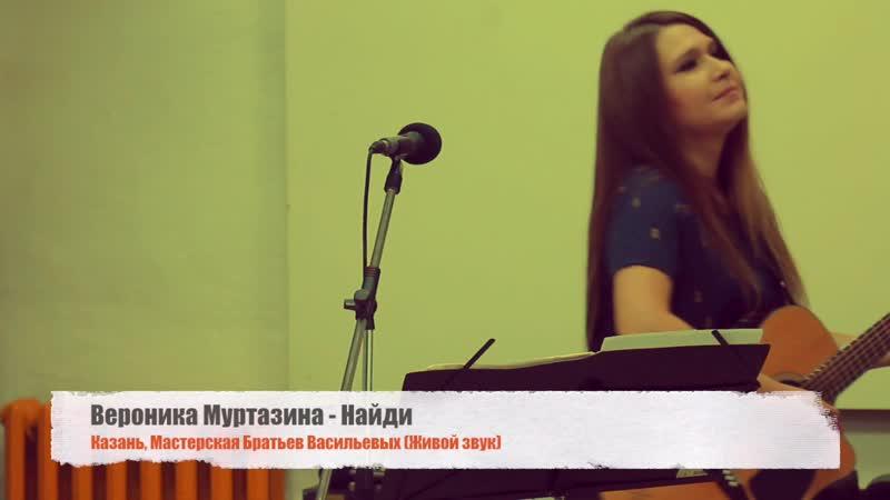 Вероника Муртазина - Найди (live acoustic Казань)