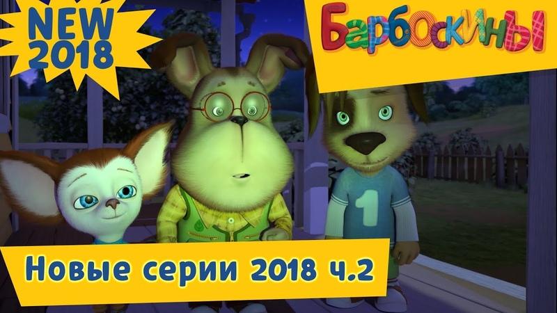 Новые серии 2018 ч. 2 🔝 Барбоскины 🔛 Сборник мультфильмов 2018