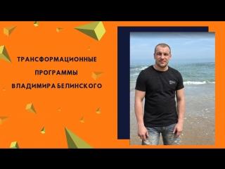 Трансформационные программы Владимира Белинского