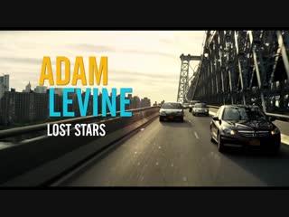 Adam Levine - Lost Stars (Lyric Video)