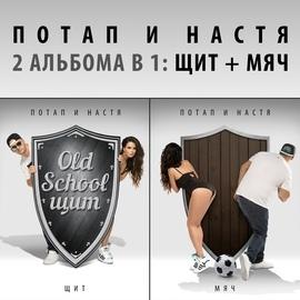 Потап И Настя Каменских альбом Щит и Мяч