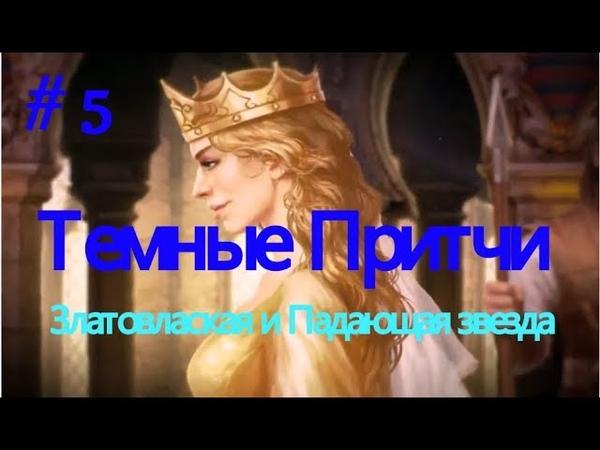 Темные притчи 10: Златовласка и Падающая Звезда 5