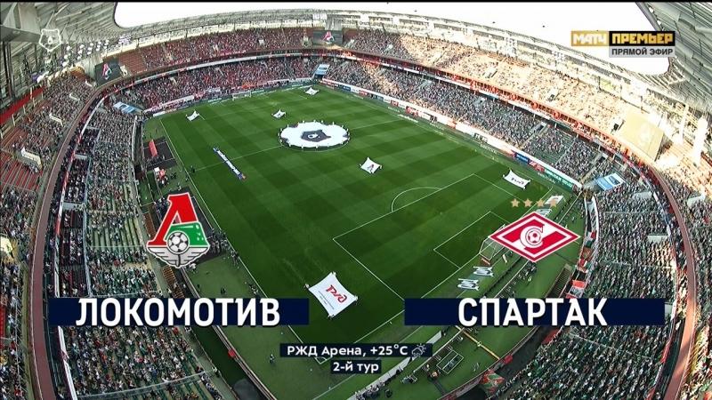 2 тyp Лoкoмoтив - Cпapтaк