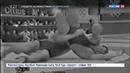 Новости на Россия 24 Борец не оставляющий шансов противнику Александру Карелину 50