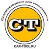 Специнструмент для автосервиса CAR-TOOL