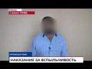Задержанный рязанец рассказал, почему он напал на водителя такси