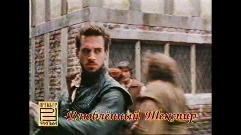 Смотрите на видео (Премьер Видео Фильм) Чай с Муссолини, Целитель Адамс, Влюблённый Шекспир, Бэйб: Поросёнок в городе