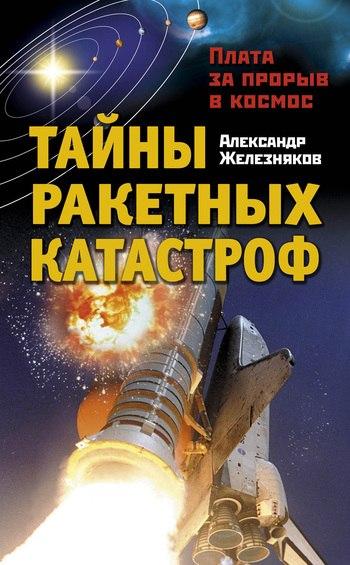 Книги о космосе и его освоении OxcHWHI-4-s
