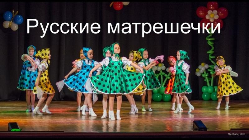 Танцевальная школаПринцесса.Танец Русские матрешечки(фрагмент).