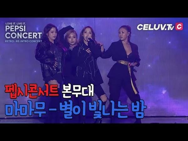 [PEPSI CONCERT] 본무대, 마마무 - 별이 빛나는 밤 (Celuv.TV)