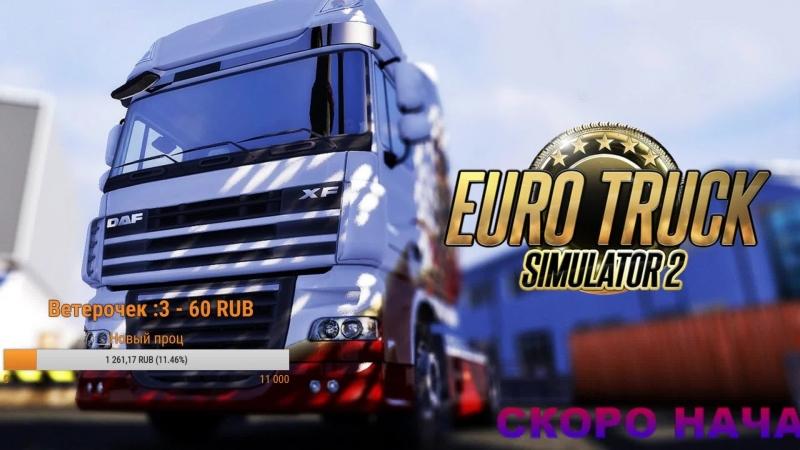 ✅Euro Truck Simulator 2 стрим