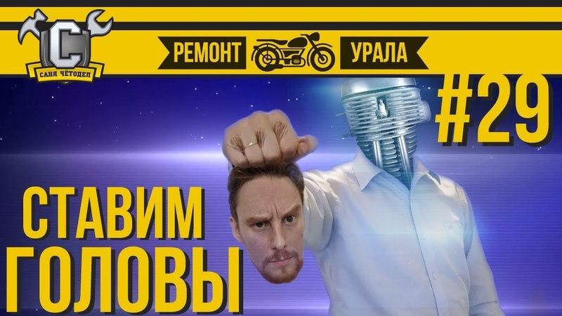 Ремонт мотоцикла Урал 29 Установка головок цилиндров