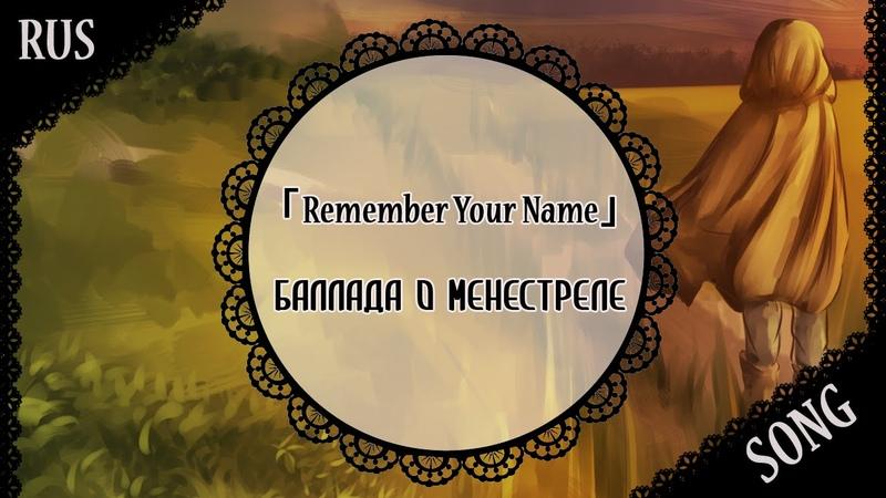 【蓮 ft. DEgITx】「Remember Your Name」Баллада о менестреле【Original RUS song】