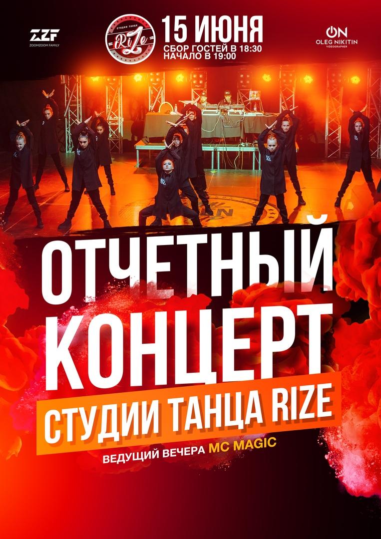 Афиша Екатеринбург Ежегодный отчетный концерт Студии танца RIZE