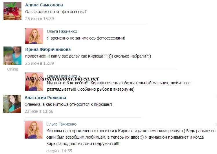 Оля и Илья  Гажиенко. - Страница 4 AMEmy2W4Vpg