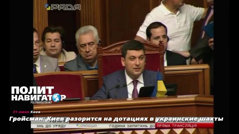 Гройсман - Киев разорится на дотациях в украинские шахты
