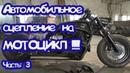 Автомобильное сцепление АУДИ 80 на Днепр Урал Зазоцикл Буксует сцепление часть 3