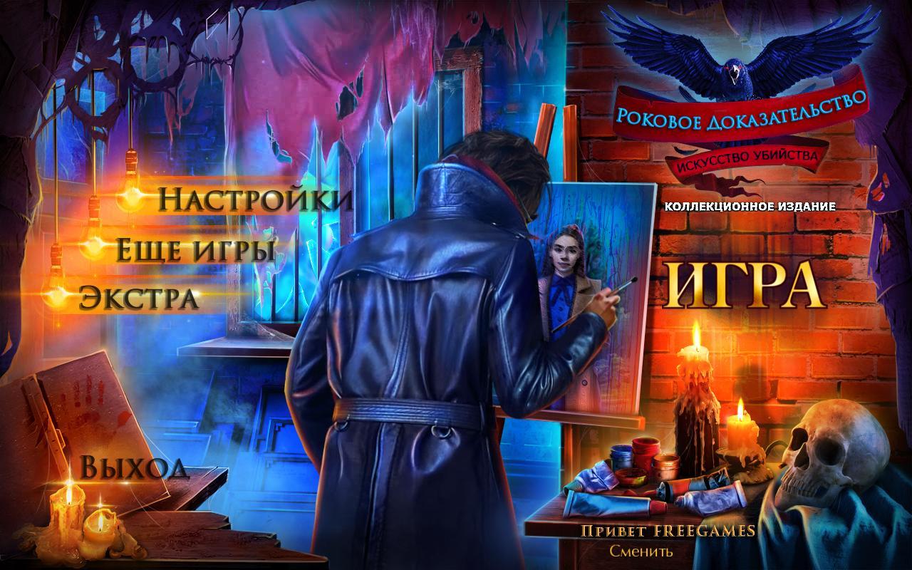 Роковое доказательство 3: Искусство убийства. Коллекционное издание | Fatal Evidence 3: Art of Murder CE (Rus)