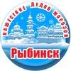 Рыбинск | НаШествие Дедов Морозов 2018