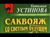 Татьяна Устинова. Саквояж со светлым будущим 1