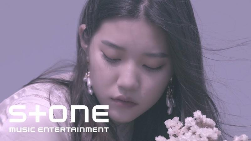 박산희 (Park Sanhee) - Over The Blue MV