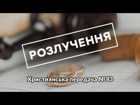 Розлучення Християнська передача №83
