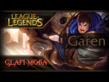 Гайд Гарен Лига Легенд - Guide Garen League of Legends - Гайд Гарен ЛоЛ