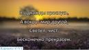 Носков Николай А На Меньшее Я Не Согласен Караоке версия Full HD