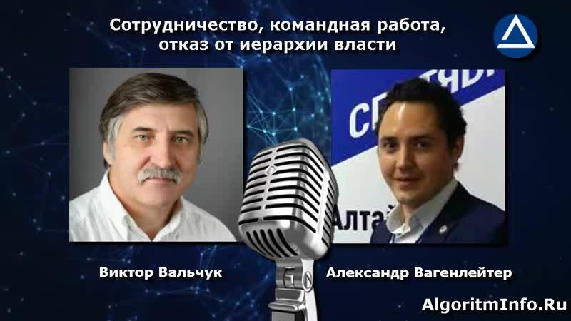 Алгоритм (018): Виктор Вальчук — бизнес-тренер и консультант по системам управления