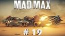 Mad Max 19 - Территория Джита