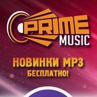 PrimeMusic - новая музыка