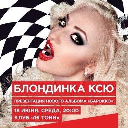 Ксения Сидорина, Москва - фото №7
