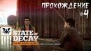 State of Decay: Спасти брата Лили (Джейкоб Риттер) - Прохождение 4