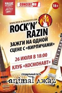 26.07 - Кирпичи + Animal ДжаZ * БЕСПЛАТНО * Rock