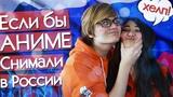 ЕСЛИ БЫ АНИМЕ СНИМАЛИ В РОССИИ