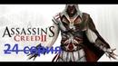 Assassin's Creed 2 ➤прохождение➤ [№24]