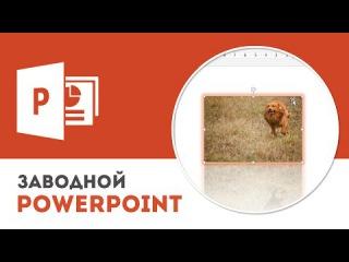 Почему не стоит использовать стандартные эффекты для рисунков и фигур в PowerPoint