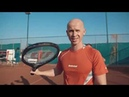 Большой теннис. Первый урок. Индивидуальное занятие.